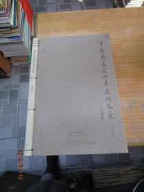 中国画名家四条屏作品展 (人物山水花鸟)品逸集 线装8开见图片