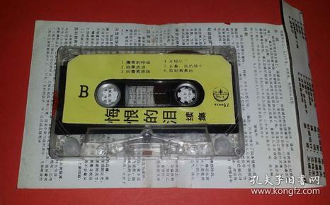 磁带:世界名曲精选