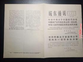 1976年4月8日皖东通讯:任命华国锋第一副主席,总理,撤销邓小平党内外一切职务、吴德讲话等(十六开4版)