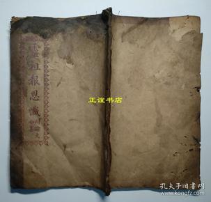 灵祖报恩忏 附谕文全集(线装书、大开本、铜活字、品如图)