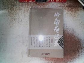 岭南名医录(未拆封);·......