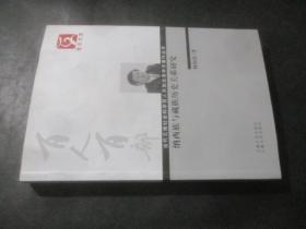 百人百部--纳西族与藏族历史关系研究  杨福泉 签赠本