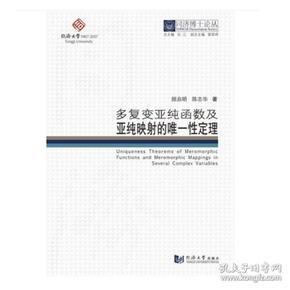 同济博士论丛——多复变亚纯函数及亚纯映射的唯一性定理