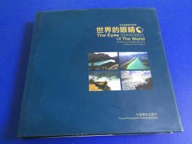 世界的眼睛 刘北宪摄影作品集 行色匆匆的旅途记忆(刘北宪签名)