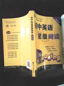 中学英语题库星级星级初中英语丛书v题库:加油阅读初中稿运动会图片
