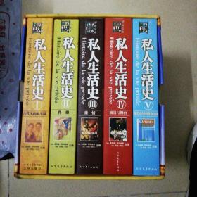 私人生活史1-5合售带盒