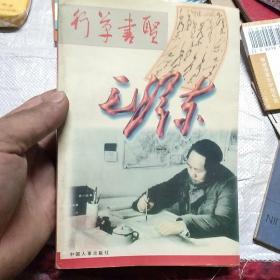 行草书圣毛泽东