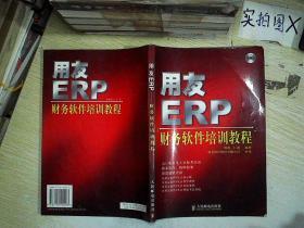 用友ERP财务软件培训教程  ,