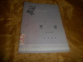 中国历史小丛书《贾谊》