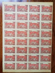 """东北邮政总局""""反对帝国主义侵略""""邮票(整版30元)"""