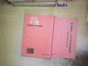 清远建市二十年文学作品精选  (签赠本)