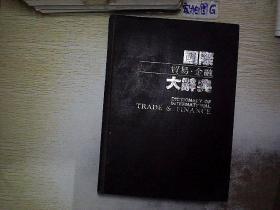 国际贸易金融大辞典