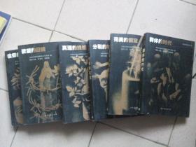 决策者参考文丛 第二辑 全六册