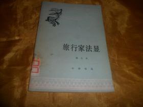 中国历史小丛书《旅行家法显》
