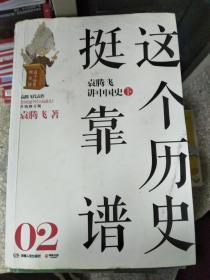 特价!这个历史挺靠谱:袁腾飞讲历史(下册) 9787543894440
