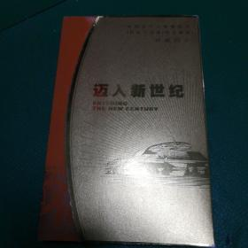 迈入新世纪中国五十六民族标志(民族大团结)纪念邮票《珍藏图卡》
