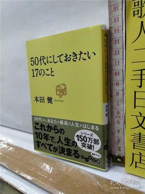 50代にしておきたい17のこと      本田健       64开だいわ文库本综合书    日文原版