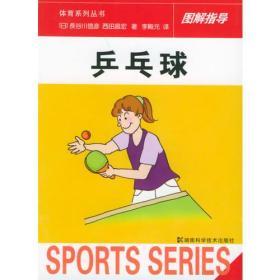 乒乓球——体育系列丛书图解指导