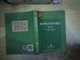 數字電子技術基礎(第五版)