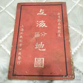 民国。上海分区地图