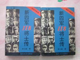 新四军118将士传(上下两册全)