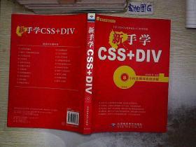 新手学CSS+DIV