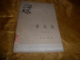 中国历史小丛书《唐太宗》