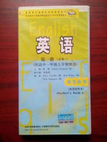 高中英语磁带1盒(3盘),高中英语必修1册,适用于外语教学与研究出版社2005年第1版高中英语课本