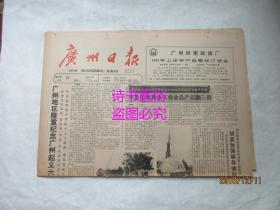 老报纸:广州日报 1987年12月12日 第8804号——广州地区隆重纪念广州起义六十周年