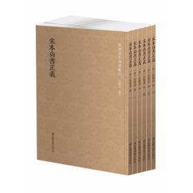 国学基本典籍丛刊:宋本尚书正义(套装共六册)