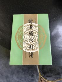 针灸腧穴图谱 1988年二版3印上海科学技术出版社