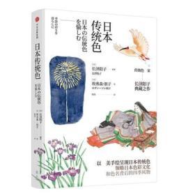 正版新书/  日本传统色 [日]长泽阳