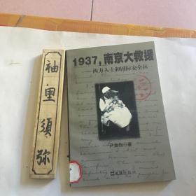 1937,南京大救援