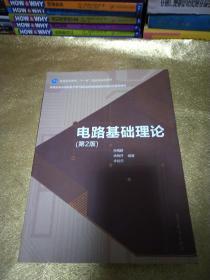 电路基础理论(第2版)