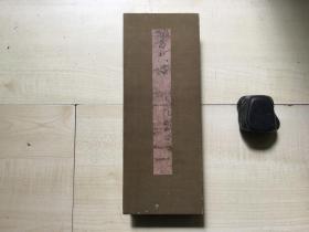 明代版画精刻本佛经【11.2*30*3.2CM】:妙法莲华经