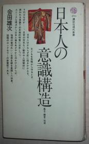 日文原版书  日本人の意识构造 风土 歴史 社会 (讲谈社现代新书)  会田雄次  (著) 日本人论的经典名著