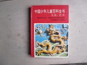 中国少年儿童百科全书 文化.艺术                    X1023