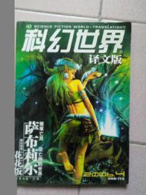 科幻世界译文版2006年第4期