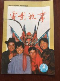 电影故事1987年第2期