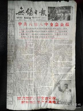 1959无锡日报