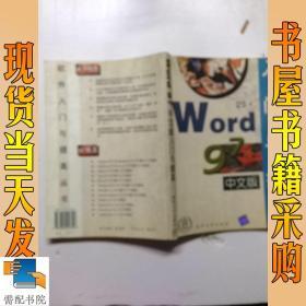 Word 97中文版入门与提高