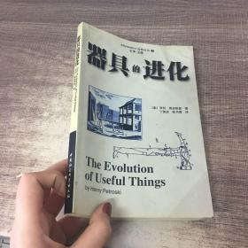 器具的进化