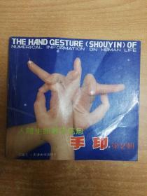 人体生命数字信息——手印 (第辑)(24开)图书总体有折痕