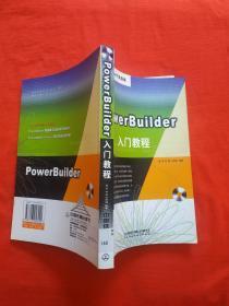 正版 PowerBuilder 入門教程——PowerBuilder 開發指南(內頁全新)附光盤
