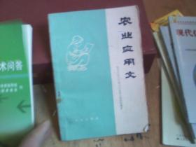 农业应用文---- 河北农业大学唐山分校语文教研组编著