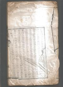 清代白纸木刻线装大开本《东汉会要》卷1—4