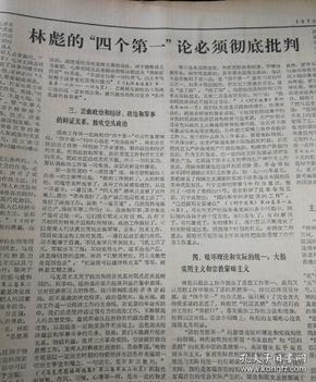 """林彪的""""四个第一""""论必须彻底批判!第版,中苏即将就两国关系问题举行谈判,越武装人员继续向我云南广西边境开枪开炮!1979年9月24日《解放军报》"""
