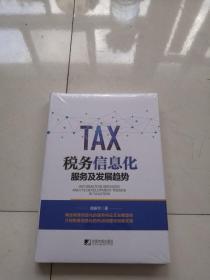 税务信息化服务及发展趋势(精装)