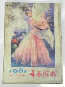 1981年湖北人民出版社年画缩样