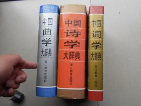 中国诗学大辞典+中国词学大辞典+中国曲学大辞典 共三本合售【16开精装本、品相好】